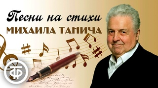 Большой сборник песен на стихи Михаила Танича