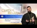 Не балуйтесь с антихристом Духовная опасность QR-тату и биочипов — отец Андрей Ткачёв
