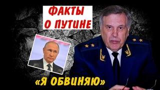 Виктор Илюхин о президенте Путине. Только факты от прокурора