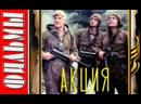 Акция - Видео (1987)