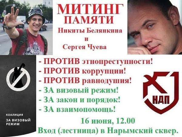 16.06.2019 Митинг против этнопреступности. Новосибирск.
