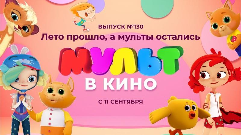 МУЛЬТ в кино Выпуск 130 Лето прошло а мульты остались
