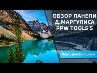 Обзор панели Д. Маргулиса PPW Tools 5