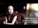 Chinese jazz singer Jasmine Chen 陈胤希-- 戏说戏Take Five
