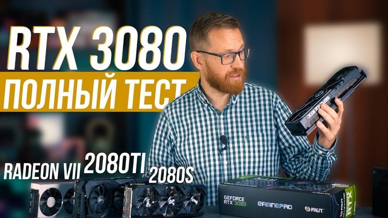 Вся правда об RTX 3080 тест мнение и то о чем не сказали другие обзорщики