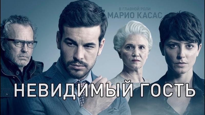 Невидимый гость (Фильм 2018) Триллер, детектив, криминал