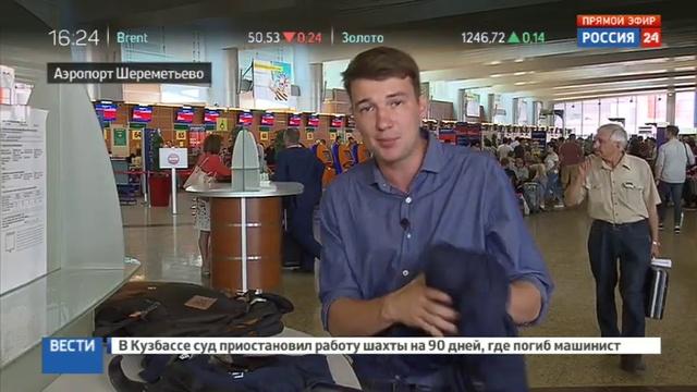 Новости на Россия 24 Новые правила перевозки багажа привели авиапассажиров в замешательство смотреть онлайн без регистрации