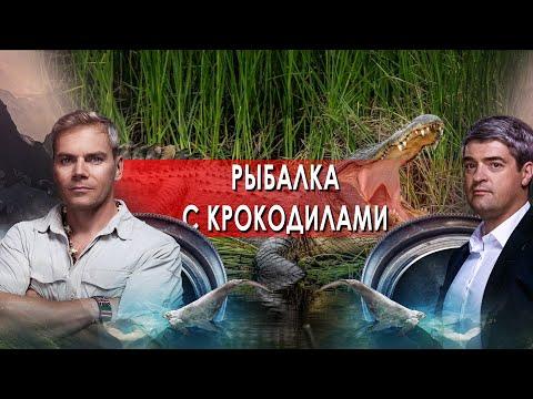 Рыбалка с крокодилами НИИ РЕН ТВ 07 09 2021
