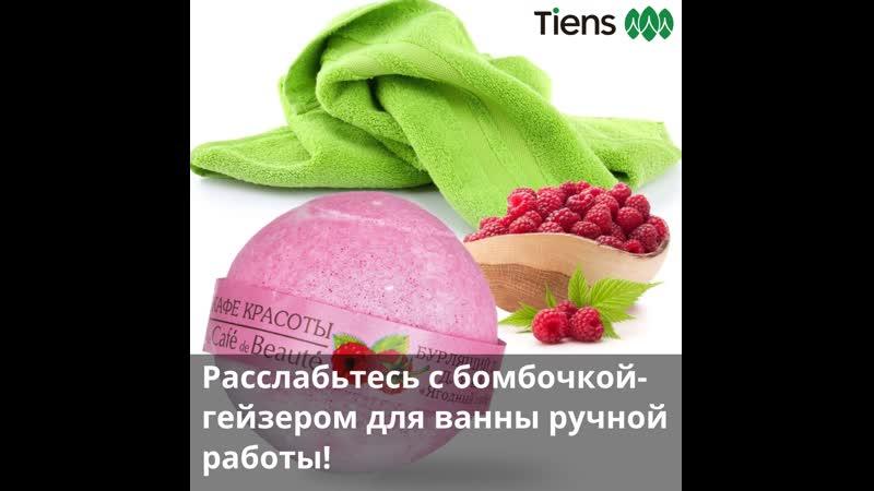 Бурлящий шарик для ванны Ягодный сорбет