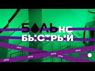 """#Включайся в трансляцию с фестиваля """"Боль""""! День первый"""