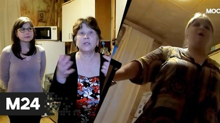 Разборки в коммуналке: как соседи выживают друг друга из квартиры - Москва 24