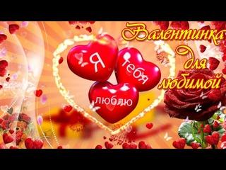 Любимая, Я ЛЮБЛЮ ТЕБЯ  Валентинка для тебя Красивая видео открытка ко дню всех Влюбленных