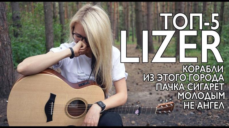 ТОП 5 ПЕСЕН LIZER Как играть на гитаре разбор аккорды пачка сигарет молодым корабли и пр