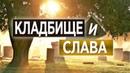 137 Кладбище и слава - Алексей Осокин - Библия 365 2 сезон