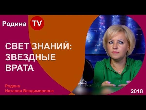 СВЕТ ЗНАНИЙ ЗВЕЗДНЫЕ ВРАТА Родина TV прямая трансляция