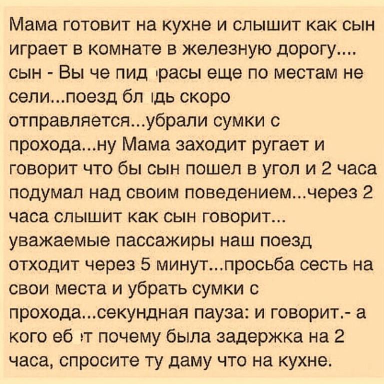 Анекдоты Про Железную