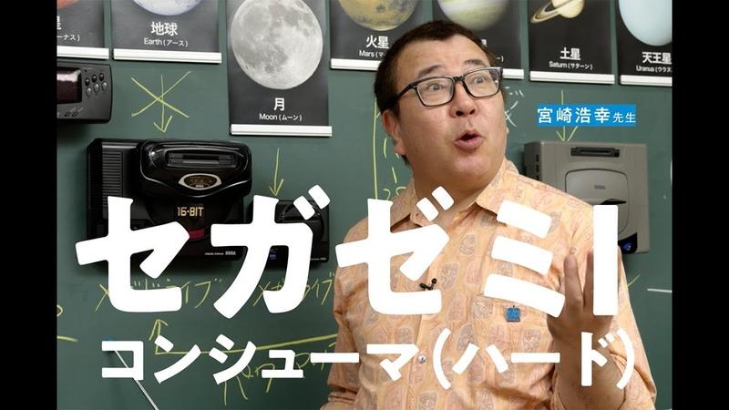 「セガい共通テスト」公式対策オンライン講座「セガゼミ」 第1回 コンシューマ:ハード ミヤヒロ先生