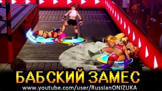 РОНДА РОУЗИ и БЕККИ ЛИНЧ  РАЗНОСЯТ СОПЕРНИЦ в WWE 2k Battlegrounds