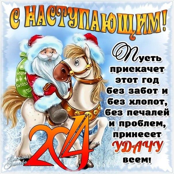прикольные пожелания на наступающий новый год полоскам сбоку