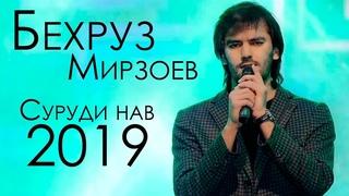 Бехруз Мирзоев - Буятро нашуям 2019   Bekhrouz Mirzoev - Buyatro nashuyam 2019