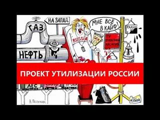 Проект утилизация России  Интервью олигарха