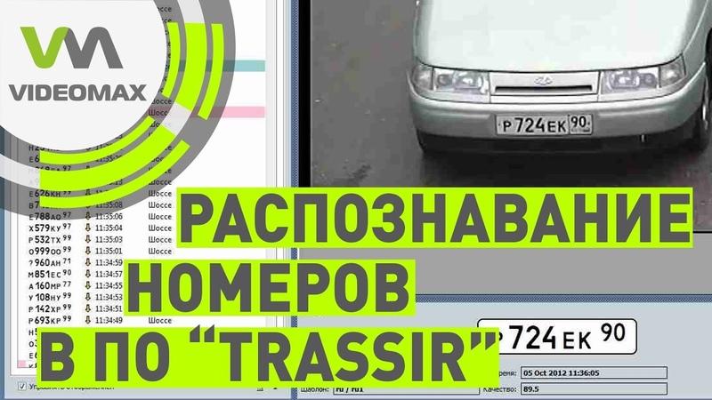 Настройка модуля распознавания номеров в ПО видеонаблюдения TRASSIR