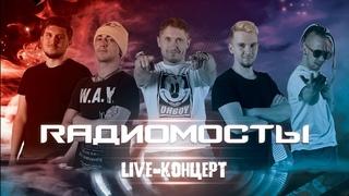 Rадиомосты - Live Концерт
