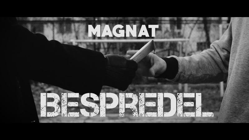 Magnat Bespredel Official Video 2018