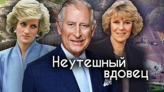 Неутешный вдовец. Леди Диана, Камилла Паркер и Принц Уэльский Центральное Телевидение