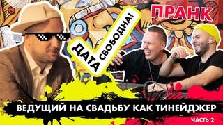 ВЕДУЩИИ НА СВАДЬБУ КАК ТИНЕИДЖЕР / ПРАНК