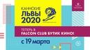 Falcon Club Бутик Кино покажет рекламные ролики победителей фестиваля «Каннские Львы»!