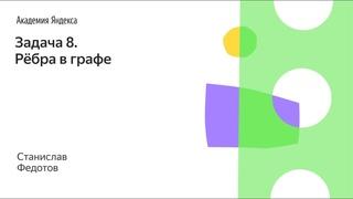 Письменный разбор экзамена ШАД. Задача 8. Рёбра в графе