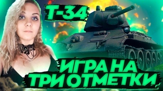 💛💚💛 Игра на три отметки на Т-34 💛💚💛