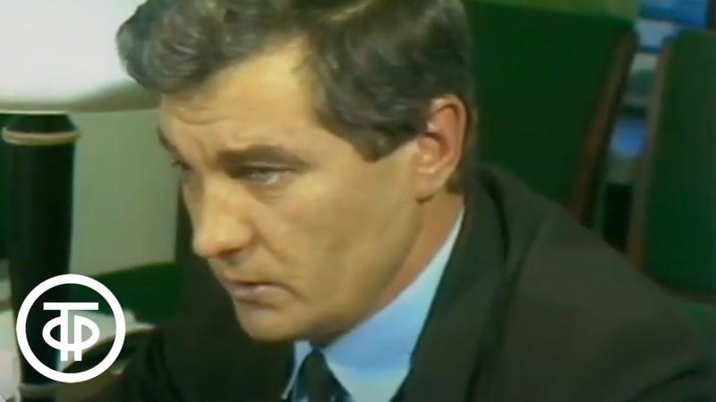 600 секунд . До и после полуночи. Новости. Эфир 26 ноября 1988