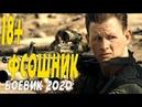 Русский боевик 2020 держит весь криминал в своих руках - ФСОШНИК @Русские боевики 2020 новинки 1080P