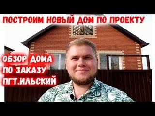 Какой дом можно построить в Краснодарском крае? Построим новый дом по проекту. Обзор дома по заказу.