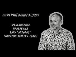 Дмитрий Кондрацков // Председатель правления банка // Business Agility coach // Грабли