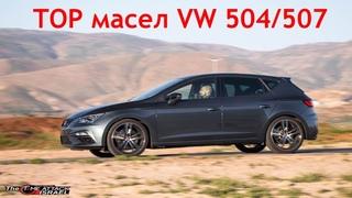 ТОП масел 5w-30 для VAG VW 504/507 по просьбе подписчика.