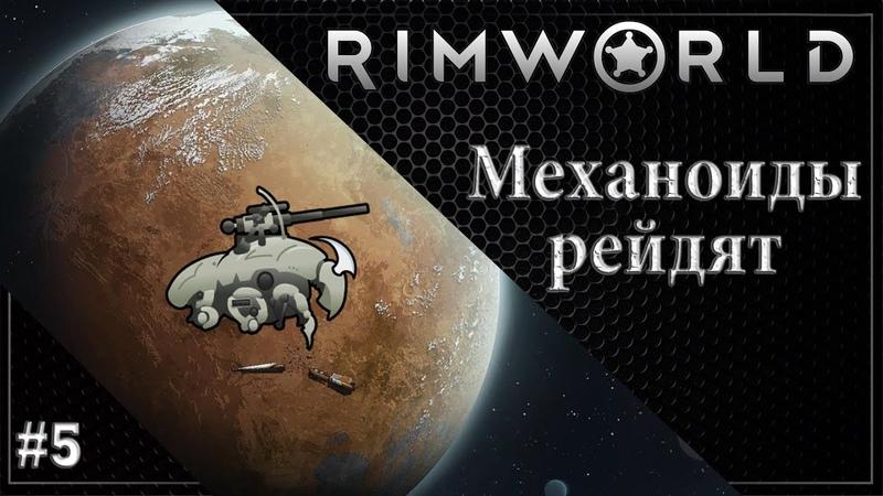 Отстрел Мехов 05 Rimworld 1 1 с Модами Прохождение