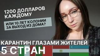 Коронавирус / США Италия Португалия Египет Узбекистан / Карантин глазами жителей / Пособия и Штрафы
