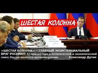 ШЕСТАЯ КОЛОННА В ПУТИНСКОЙ РОССИИ