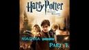 Гарри Поттер и Дары Смерти PART 2 Прохождение Часть 3