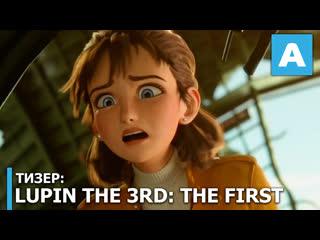 Lupin the 3rd: The First (Люпен III: Первый) - тизер полнометражного аниме. Премьера 6 декабря 2019