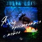 Обложка Я хочу просыпаться с тобой - Julia Lois