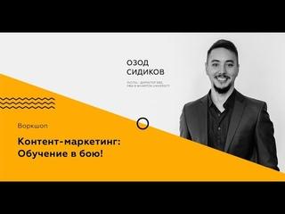 Бесплатный воркшоп по контент-маркетингу в Москве