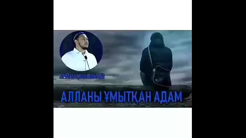 Арман Куанышбаев АЛЛАХТЫ ұмытқан адам туралы уағызы