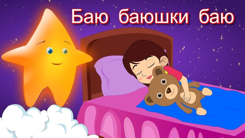 Баю баюшки баю Коллекция колыбельных Песни на ночь 20 минут сборник