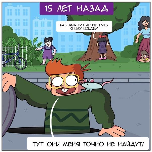 Жизнь как игра Иллюстратор: