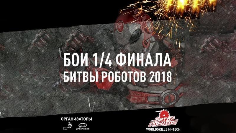 Ящер VS Баракуда | Запись первого боя 1/4 финала Битвы роботов 2018 в г. Екатеринбург.