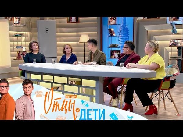 Актрисы комедийного жанра в ток шоу Отцы и дети от 18 05 2020